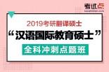 2019考研汉语国际教育硕士全科冲刺点题班