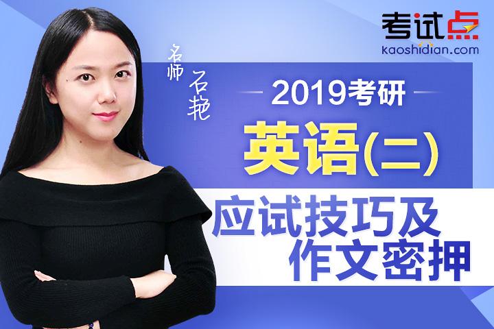 2019考研英語應試技巧及作文密押班(英二)