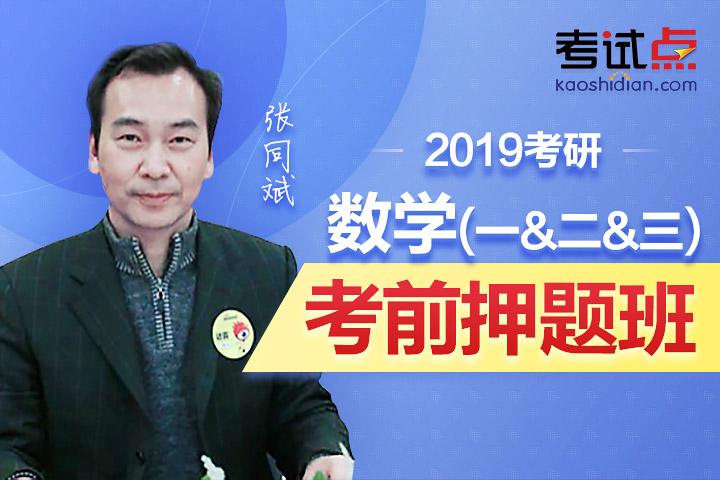 2019考研数学考前押题班(数学一&二&三)