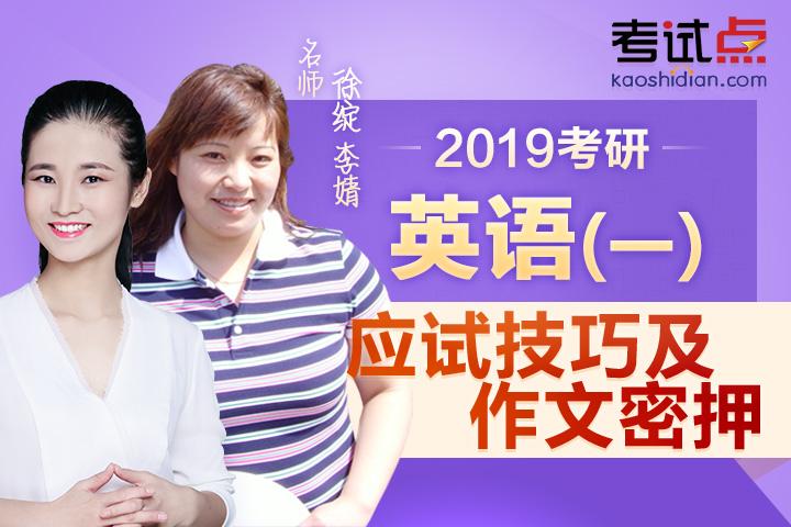 2019考研英语应试技巧及作文密押班(英一)