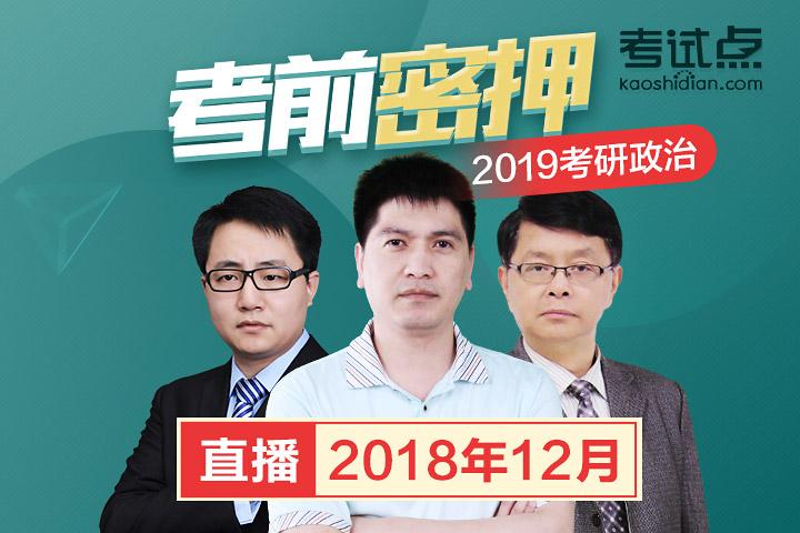 2019考研政治名師考前【密押】
