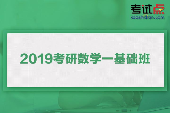 【数一零基础基础班】2019考研名师面授同步课程
