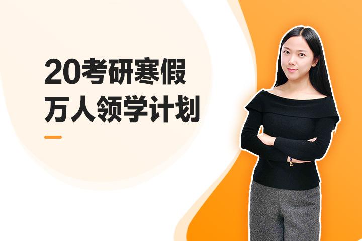 20考研寒假萬人領學計劃(微信群內語音授課)