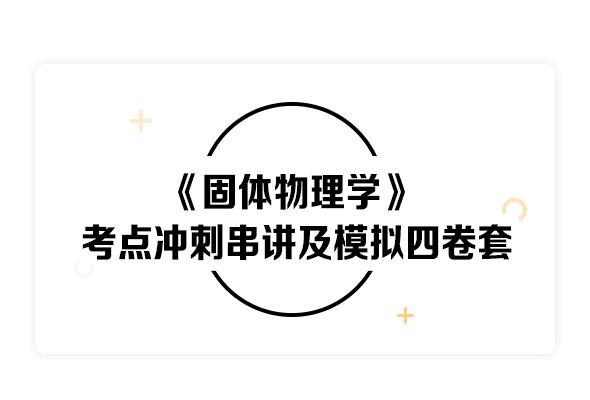 2019考研黄昆《固体物理学》冲刺串讲及模拟四套卷
