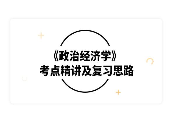 2020考研逄锦聚《政治经济学》考点精讲及复习思路