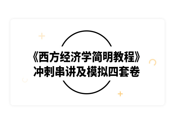 2019考研尹伯成《西方经济学简明教程》冲刺串讲及模拟四套卷