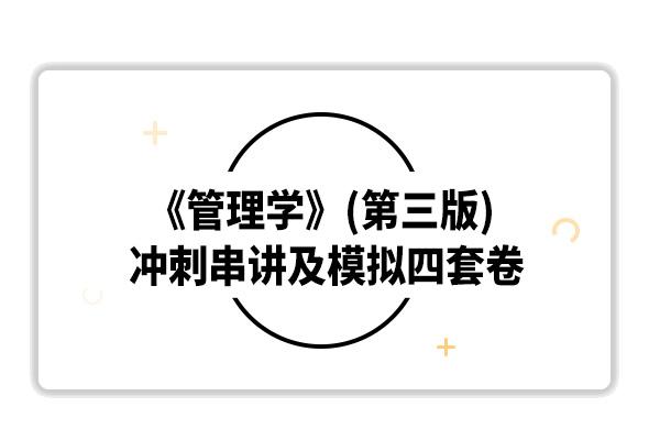 2019考研芮明杰《管理學》(第三版)沖刺串講及模擬四套卷