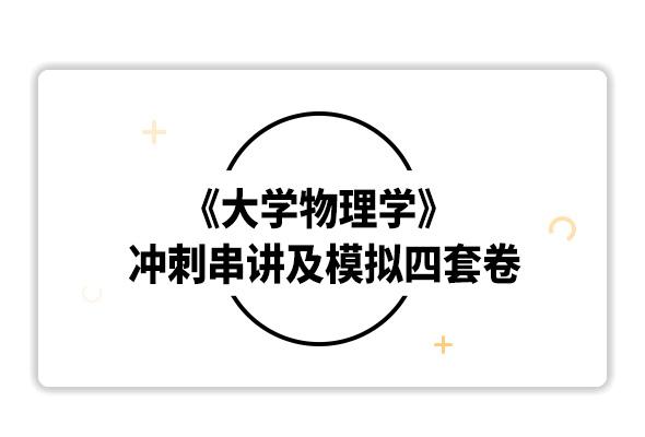 2019考研张三慧《大学物理学》冲刺串讲及模拟四套卷