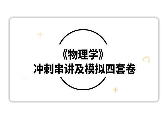 2019考研马文蔚《物理学》冲刺串讲及模拟四套卷