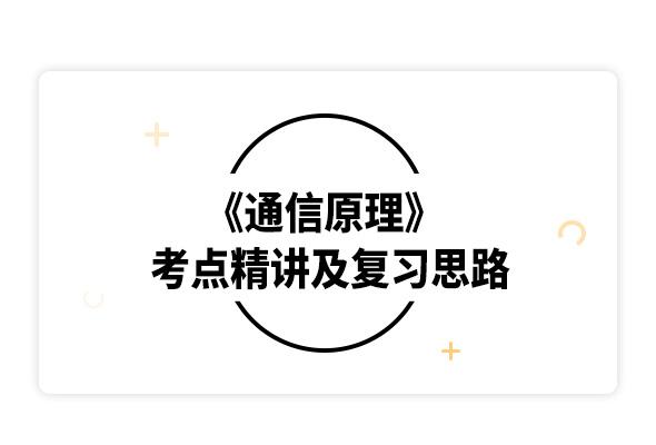 2020考研樊昌信《通信原理》考點精講及復習思路