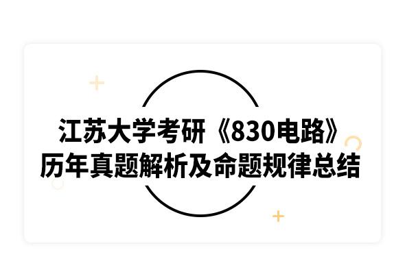 2020考研江蘇大學考研《830電路》歷年真題解析及命題規律總結