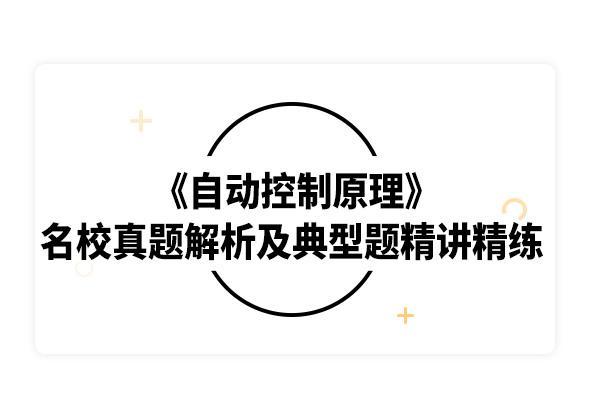 2020考研胡寿松《自动控制原理》名校真题解析及典型题精讲精练