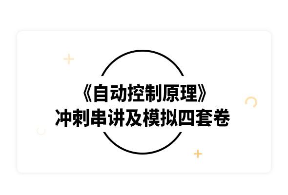 2019考研胡寿松《自动控制原理》冲刺串讲及模拟四套卷