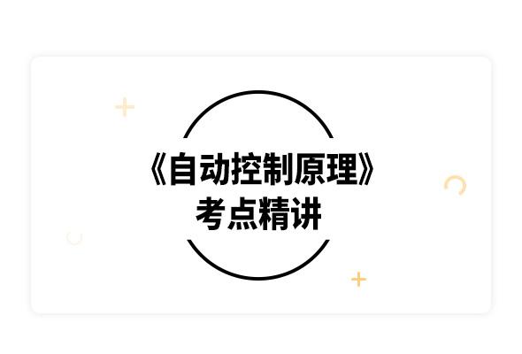 2020考研胡寿松《自动控制原理》考点精讲