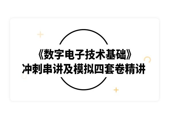 2019考研閻石《數字電子技術基礎》沖刺串講及模擬四套卷精講
