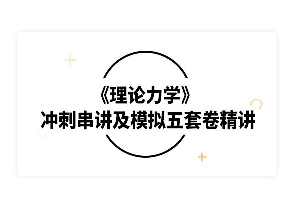 2019考研哈工大《理论力学》冲刺串讲及模拟五套卷精讲