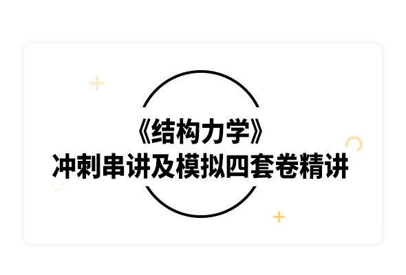 2019考研龙驭球《结构力学》冲刺串讲及模拟四套卷精讲