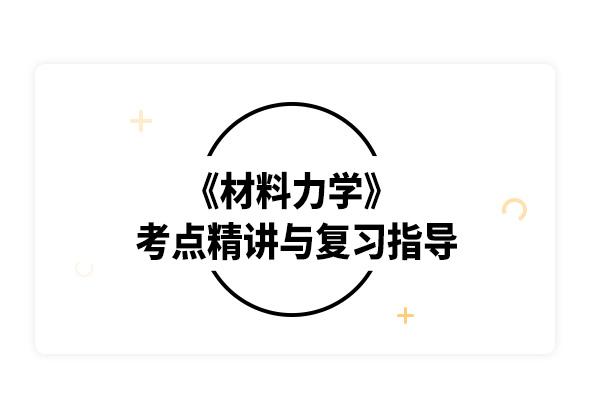 2020考研劉鴻文《材料力學》考點精講與復習指導