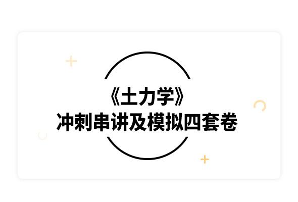 2019考研東南大學等四校合編《土力學》沖刺串講及模擬四套卷