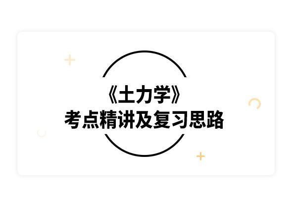 2020考研東南大學等四校合編《土力學》考點精講及復習思路