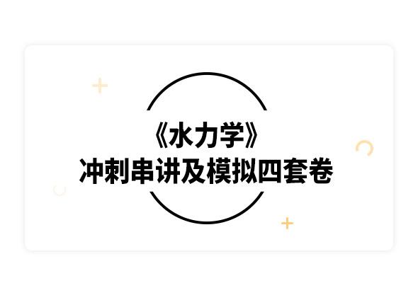 2019考研吳持恭《水力學》沖刺串講及模擬四套卷