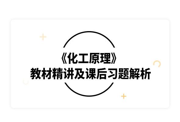 2020考研夏清《化工原理》教材精讲及课后习题解析