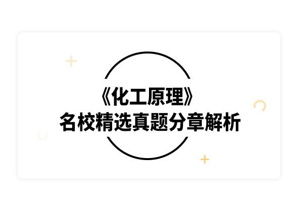 2020考研夏清《化工原理》名校精选真题分章解析