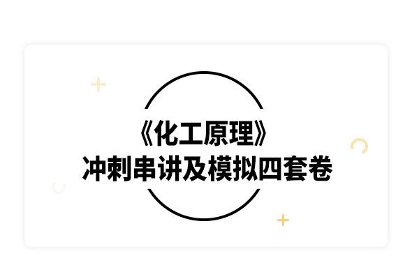 2019考研夏清《化工原理》冲刺串讲及模拟四套卷