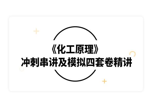 2019考研谭天恩《化工原理》冲刺串讲及模拟四套卷精讲