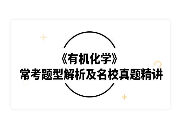 2020考研徐壽昌《有機化學》??碱}型解析及名校真題精講