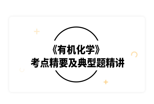 2020考研徐壽昌《有機化學》考點精要及典型題精講