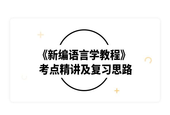 2020考研劉潤清《新編語言學教程》考點精講及復習思路