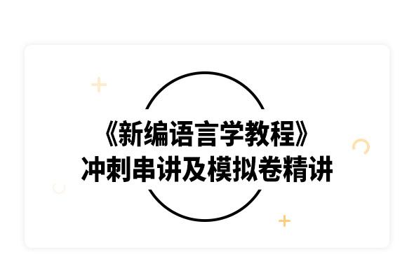 2019考研劉潤清《新編語言學教程》沖刺串講及模擬卷精講