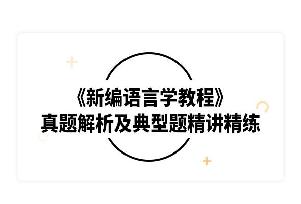 2020考研劉潤清《新編語言學教程》真題解析及典型題精講精練