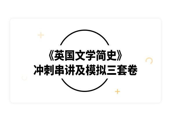 2019考研刘炳善《英国文学简史》冲刺串讲及模拟三套卷