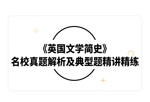 2020考研刘炳善《英国文学简史》名校真题解析及典型题精讲精练