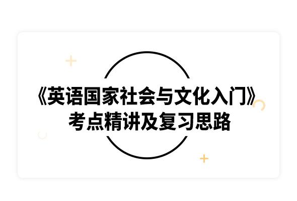 2020考研朱永涛《英语国家社会与文化入门》考点精讲及复习思路