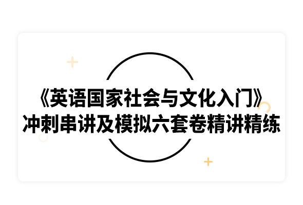 2019考研朱永濤《英語國家社會與文化入門》沖刺串講及模擬六套卷精講精練