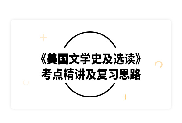 2020考研吴伟仁《美国文学史及选读》考点精讲及复习思路