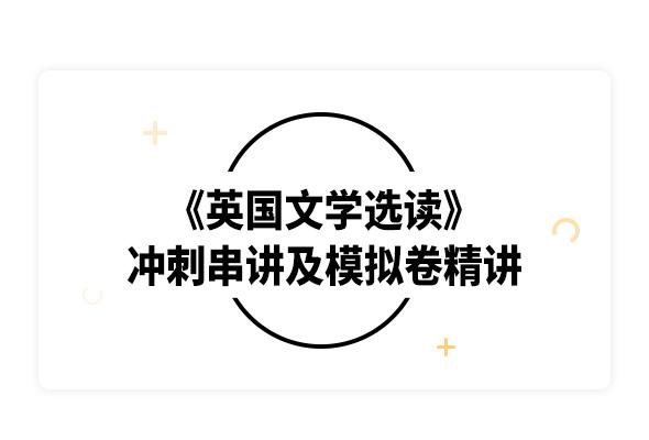 2019考研王守仁《英國文學選讀》沖刺串講及模擬卷精講