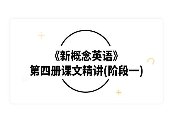 2020考研《新概念英语》第四册课文精讲(阶段一)