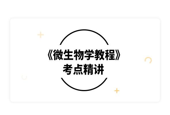 2020考研周德庆《微生物学教程》考点精讲