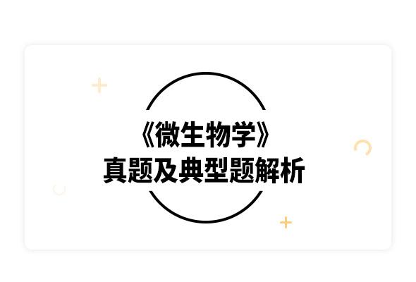 2020考研沈萍《微生物學》真題及典型題解析