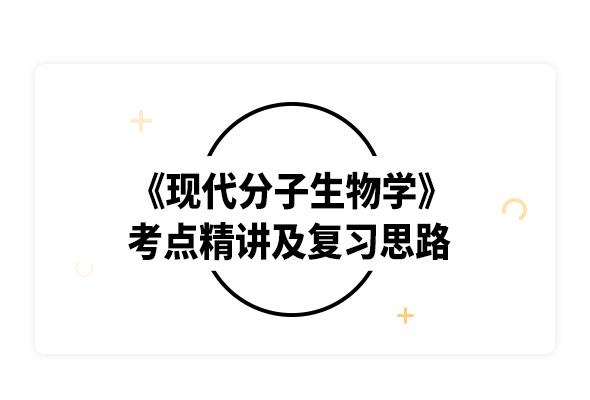 2020考研朱玉贤《现代分子生物学》考点精讲及复习思路