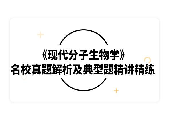 2020考研朱玉贤《现代分子生物学》名校真题解析及典型题精讲精练