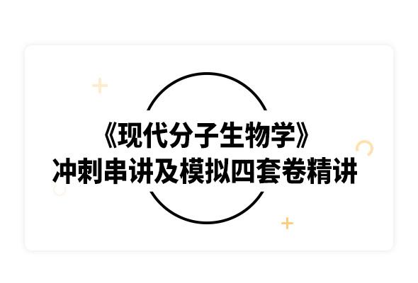 2019考研朱玉贤《现代分子生物学》冲刺串讲及模拟四套卷精讲
