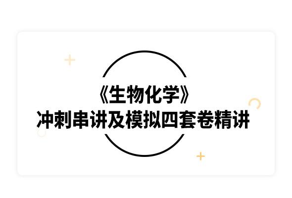2019考研周爱儒《生物化学》冲刺串讲及模拟四套卷精讲
