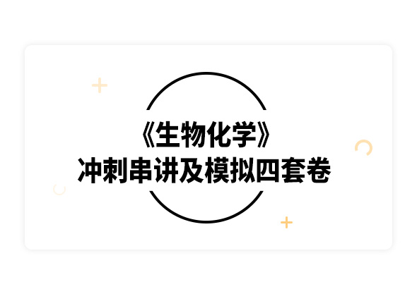 2019考研沈同《生物化學》沖刺串講及模擬四套卷
