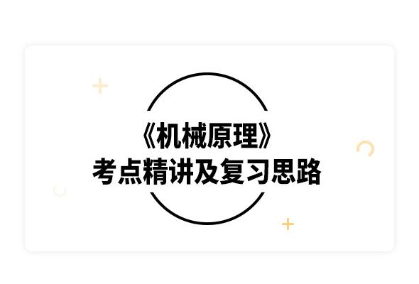 2020考研孫桓《機械原理》考點精講及復習思路