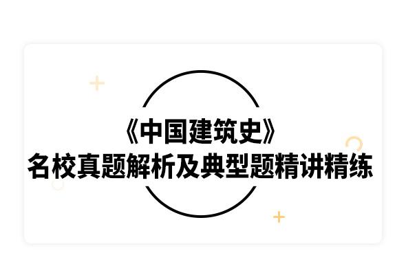 2020考研潘谷西《中国建筑史》名校真题解析及典型习题精讲精练